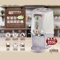 【SONGEN】松井智慧型溫熱開飲機(SG-1720)