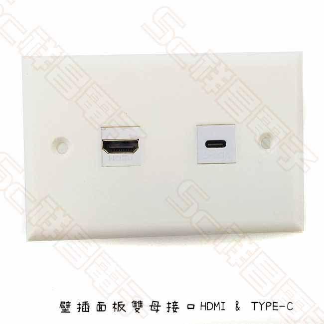 【祥昌電子】壁插面板 雙接口 HDMI 2.0版 /  TYPE-C (顏色隨機出貨)