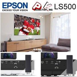 EPSON EH-LS500 (預購商品, 黑白色可選)4K護眼大畫面雷射超短焦投影機., 請來電確認贈品, 台灣代理公司貨3年保固。
