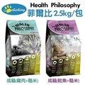 Health Philosophy菲爾比《成貓 飼料貓糧(雞肉+糙米)/ (鮭魚+糙米)》2.5公斤