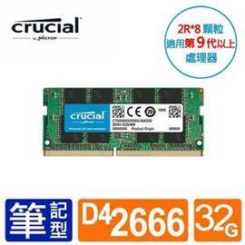 美光Micron Crucial NB-DDR4 2666/ 32G 筆記型RAM(2R*8)