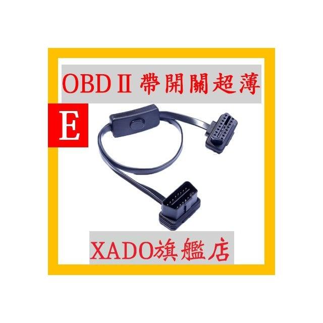 帶開關OBD2延長線 超薄 麵條彎頭型汽車OBD接頭轉接線扁線 OBDII OBD2 elm vgate非三環表