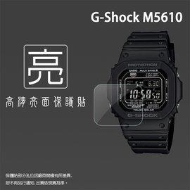 亮面螢幕保護貼 CASIO 卡西歐 G-SHOCK GW-M5610 智慧手錶 保護貼【一組三入】軟性 亮貼 亮面貼 保護膜