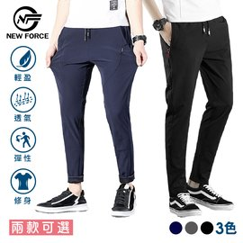 【NEW FORCE】男款鬆緊腰帶防潑水工作褲-2款可選