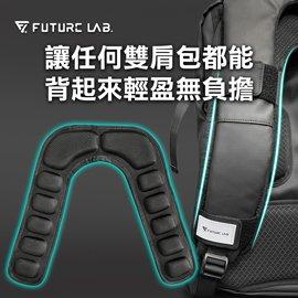 【Future Lab.未來實驗室】FREEZONE 零負重背帶 後背包 雙肩包 筆電包 電腦包 減壓背帶 背帶