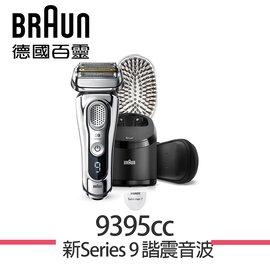 【德國百靈 BRAUN】9系列頂級音波電鬍刀9395cc