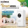 3年保固 雙認證 台灣精品 EDIMAX 全景式魚眼無線網路攝影機 IC-5150W 大視角 APP 監控錄影 1080P超高清夜視小型攝影機/...