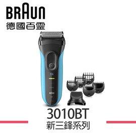 【德國百靈 BRAUN】3010BT新三鋒系列造型組電鬍刀