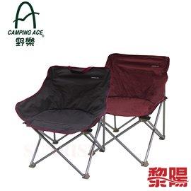 【黎陽戶外用品】野樂 CAMPING ACE ARC-883 舒適休閒椅 二色 經典配色/ 輕量好收納/ 露營烤肉釣魚 54CARC-883