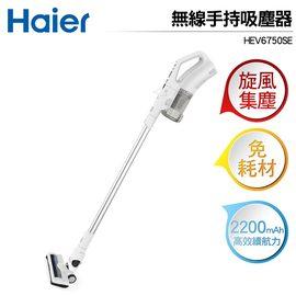 Haier 海爾 無線直立手持吸塵器 HEV6750SE