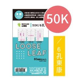 青青 Choice系列  CSP-136  50K 6孔東康橫罣活頁紙
