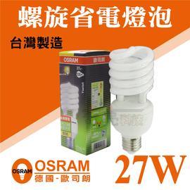 OSRAM 歐司朗 27W 台灣製造 螺旋省電燈泡 110V E27螺旋 麗晶 黃光【奇亮精選】含稅