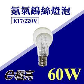 氪氣鎢絲燈泡 E17 60W 220V 白色燈泡 省電燈泡 神明燈 小夜燈 美術燈 照明燈【奇亮精選】含稅