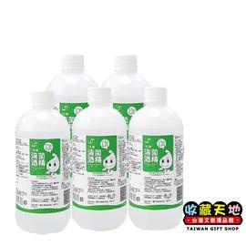 收藏天地  生發 清菌酒精75% 無香味  500ml 防疫, 肌膚及手部清潔,消毒抗菌-單入