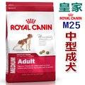 宅貓購☆法國皇家MA【M25】中型成犬 10公斤