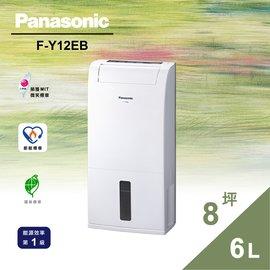 Panasonic 國際牌【F-Y12EB】8坪 6公升/日 除濕機《除溼專用型》★含運送費用★