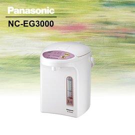 Panasonic 國際牌【NC-EG3000】3公升熱水瓶 ★6期0利率★含運送費用★