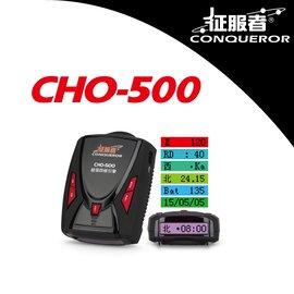 征服者 CHO-500 GPS全頻雷達測速器一體機【一鍵更新 超強四核引擎 罰單 測速照相】