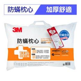 【普羅恩歐美枕頭館】3M 德國進口表布100%防蹣枕心-舒適型(加厚版)