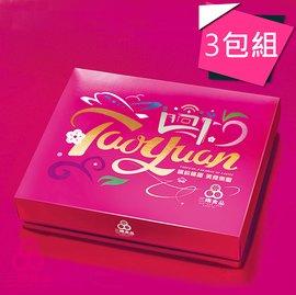 (((三陽食品))) 核桃 + 杏仁果 + 腰果 + 禮盒 [純素]