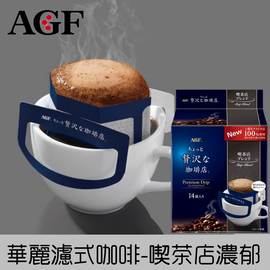 【AGF Maxim】華麗濾式咖啡-喫茶店濃郁14入 112g 黑咖啡 研磨咖啡粉 贅沢喫茶店 日本進口咖啡