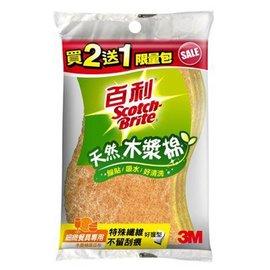 3M百利 天然木漿棉菜瓜布-細緻餐具專用(3入促銷包)410T
