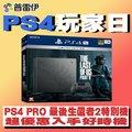 ★普雷伊★ 【PS4】【現貨】【PS4】PS4 Pro 1TB 最後生還者 二部曲 特仕機