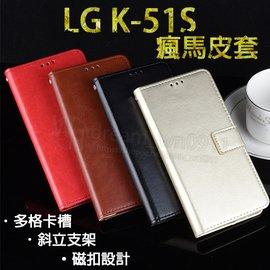 【瘋馬皮套】<font color=\'red\'>LG</font> K51S 6.55吋 插卡 手機皮套/斜立 支架 磁扣 軟殼/素色皮套/防摔/矽膠/保護套/贈掛繩