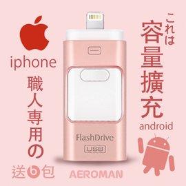 iPhone 隨身碟 手機隨身碟 OTG 蘋果 口袋 硬碟 相機 相簿 apple 64g 128g 手機 容量擴充(89元)