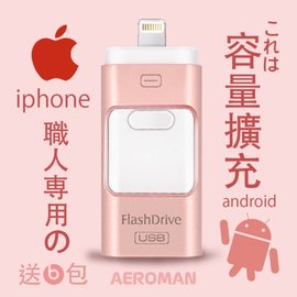 iPhone 隨身碟 手機隨身碟 OTG 蘋果 口袋 硬碟 相機 相簿 apple 64g 128g 手機 容量擴充(69元)