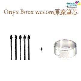 文石 Onyx Boox  Wacom 電磁筆筆芯組(5入)-黑色 適用於Onyx Boox Nova/ Note/ Max系列