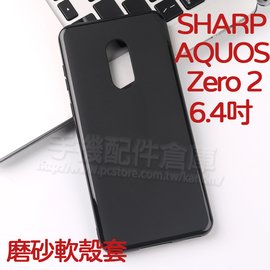 【好觸感】夏普 <font color=\'red\'>SHARP</font> AQUOS Zero 2 6.4 吋 防震防摔 微磨砂軟套/保護套/背蓋/全包覆/TPU-ZW