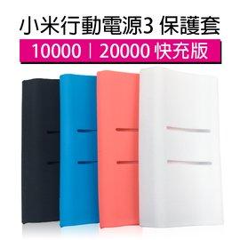 【coni shop】小米10000/ 20000mAh行動電源3 雙向快充版 矽膠保護套 現貨 當天出貨 軟套 防塵套