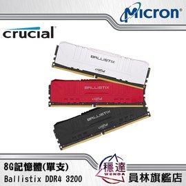 缺貨【美光Micron(Crucial)】8GB RAM Ballistix DDR4 3200  桌上型記憶體(單支) 超頻 散熱片