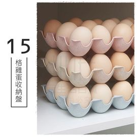 【九元生活百貨】15格雞蛋收納盤 蛋格 蛋盒 可堆疊 冰箱收納 BS