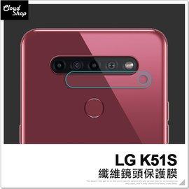 <font color=\'red\'>LG</font> K51S 防爆 鏡頭貼 保護貼 保護膜 拍照 後鏡頭 相機 鏡頭 防刮 鏡頭保護 纖維鏡頭膜 攝影貼