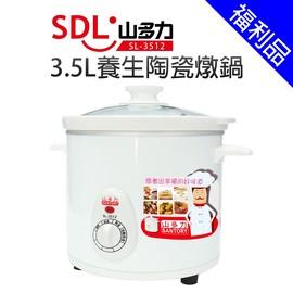 [福利品]【SDL 山多力】3.5L養生陶瓷燉鍋(SL-3512)