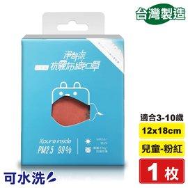 淨對流 Xpure 抗霾布織口罩 兒童版3-10歲 (粉紅)-1入 (可水洗 台灣製 pm2.5 抗菌抗臭) 專品藥局【2015860】