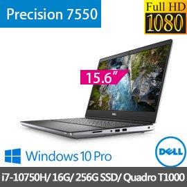 (商用)Dell Precision 7550行動工作站(i7-10750H/ 16G/ 256G SSD/ T1000/ W10)