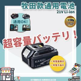 刷卡分期 正廠日本ASAHI 5.0Ah 全新電顯 三洋5.0AH電池 18V 鋰電池 牧田通用 21V BL1850