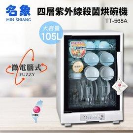 =易購網=✦全館免運✦【MIN SHIANG 名象】105L四層紫外線殺菌烘碗機(TT-568A)