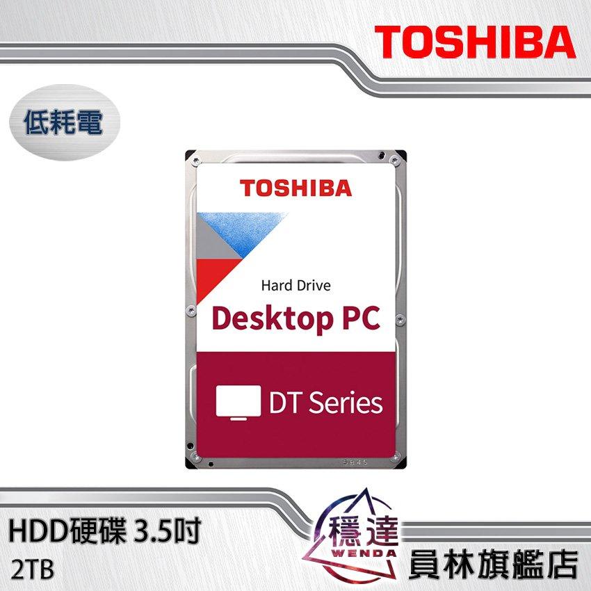 【東芝TOSHIBA】2TB 3.5吋 (DT01ACA200) HDD外接硬碟