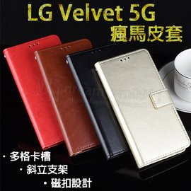 【瘋馬皮套】<font color=\'red\'>LG</font> VELVET 5G 6.8吋 G900 插卡 手機皮套/斜立 支架 磁扣/防摔/軟殼/保護套 贈掛繩