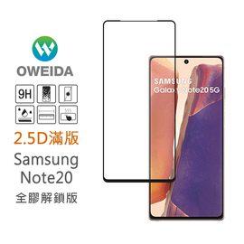 ★新品上市★【Oweida】Samsung Note20 全膠解鎖版 2.5D滿版鋼化玻璃貼