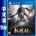 PS4《軒轅劍柒 軒轅劍七 軒轅劍 7》中文版【GAME休閒館】