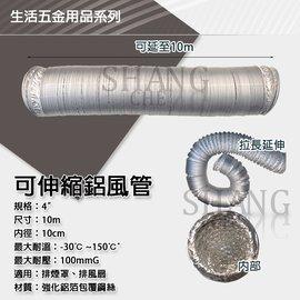 【ShangCheng】鋁箔管 鋁風管 鋁管 通風管 排油煙管 浴室抽風機軟管 排風管 鋁箔伸縮軟管 5英吋 10米