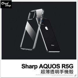 <font color=\'red\'>Sharp</font> AQUOS R5G 極致超薄手機殼 輕薄 透明 保護殼 手機套 保護套 裸機感 軟殼 果凍套