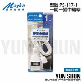 Mayka 明家 PS-117-1 中繼線 1開1插中繼線 2P 電源延長線 1公尺 旋轉插頭 過載自動斷電 堅固L型插頭