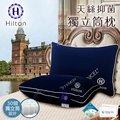 【Hilton希爾頓】六星級天絲抑菌獨立筒枕(B0114-N)