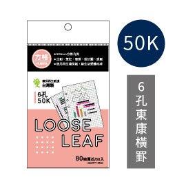 青青  CHOICE系列  CSP-145   50K 6孔方格眼活頁紙